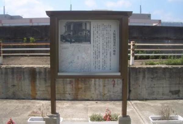 大阪税関発祥の地