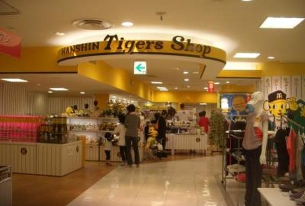 阪神タイガースショップ 阪神百貨店