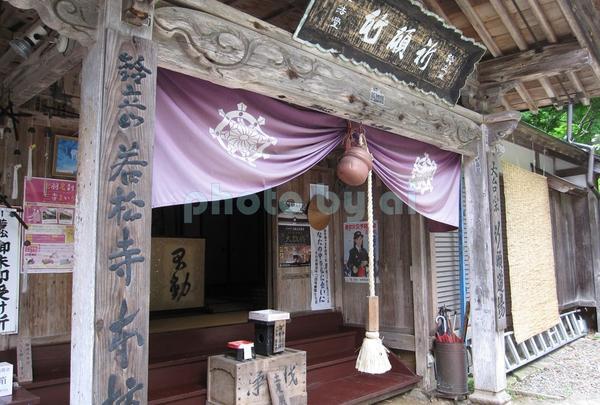 若松寺(若松観音)