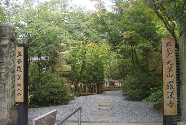 五百羅漢(北条石仏)