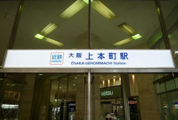 大阪上本町駅の写真・動画_image_195426