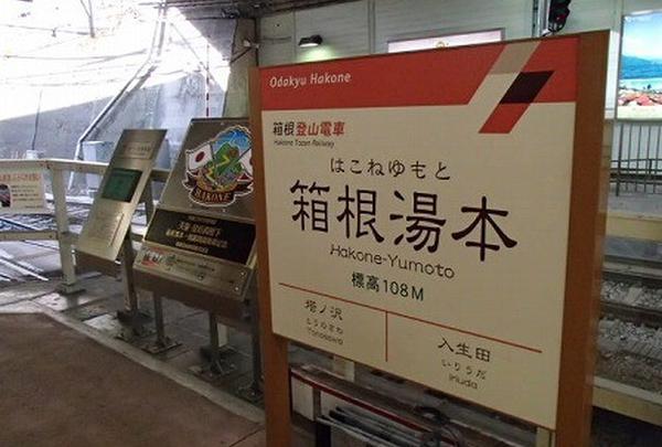 箱根登山鉄道 箱根湯本駅