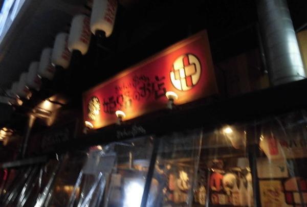 おでんと串かつ 姫路のお店