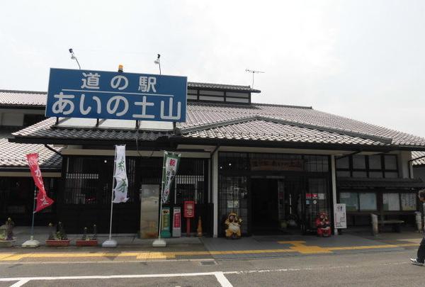 道の駅あいの土山の写真・動画_image_234214