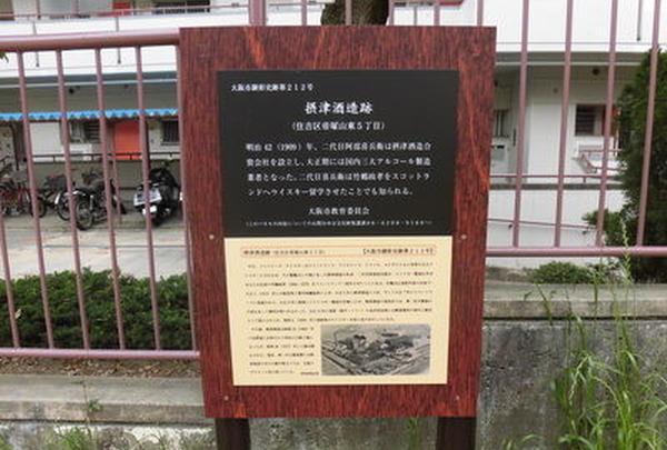 摂津酒造跡