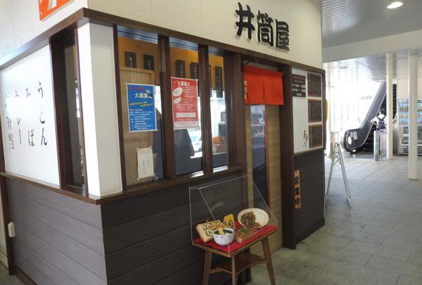 井筒屋西口店