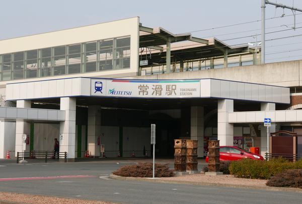 名鉄常滑駅