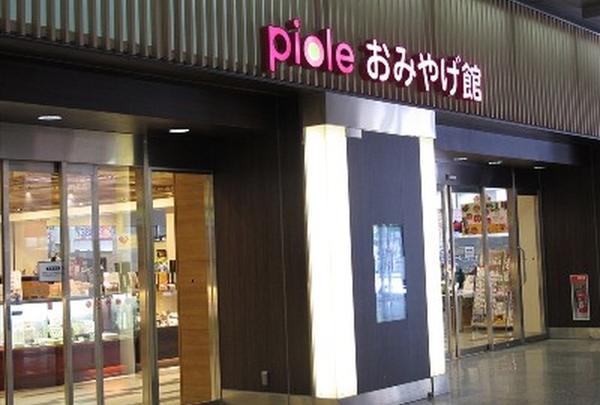 ピオレ姫路おみやげ館