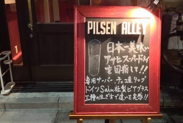 PILSEN ALLEY -ピルゼンアレイ-