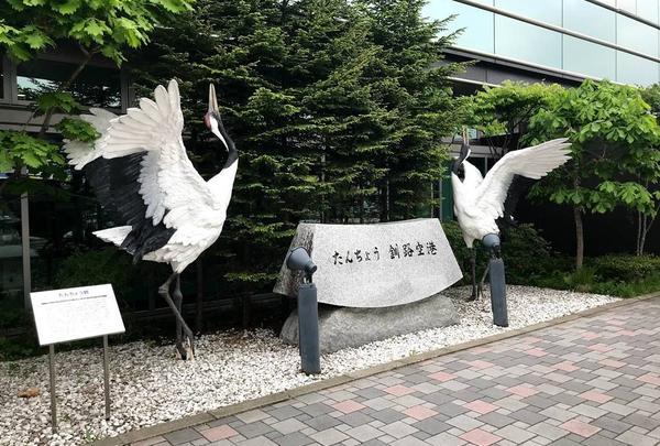 釧路空港(ここからスタート)