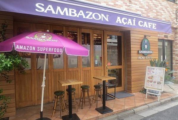 サンバゾン アサイーカフェ