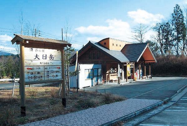 道の駅 大日岳