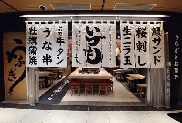 いづもルクア|梅田 ルクア バルチカ 鰻 居酒屋 飲食店 円 焼鳥 串