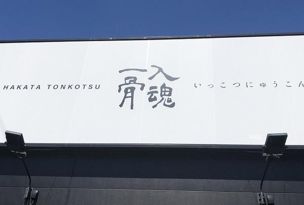 HAKATA TONKOTSU 一骨入魂