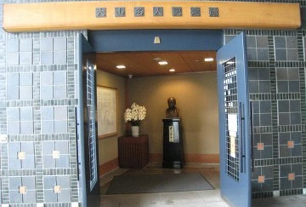 倉敷市大山名人記念館