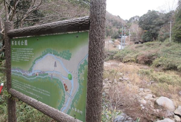 布目川自然公園