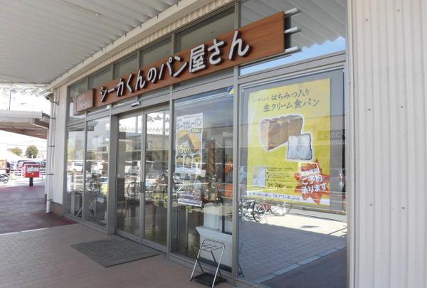 100円ベーカリー シーカくんのパン屋さん