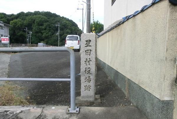 星田村役場跡の写真・動画_image_988108