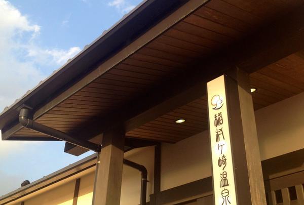稲村ヶ崎温泉の写真・動画_image_138605