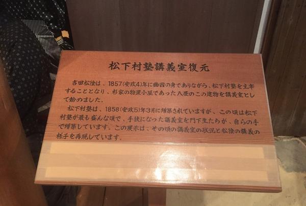 松下村塾の説明