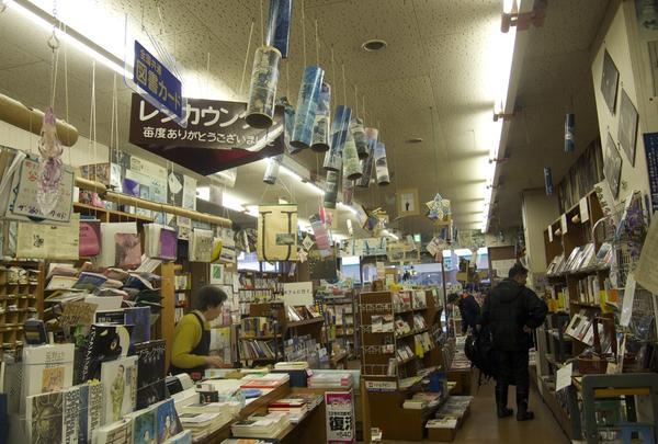 定有堂書店