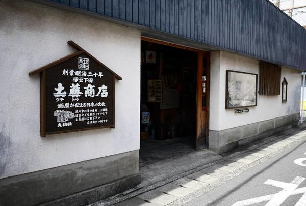 土藤商店(つちとうしょうてん)