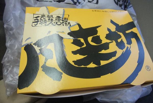 風来坊チェーンエスカ店の写真・動画_image_134547