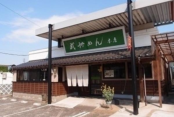 (株)武州めん