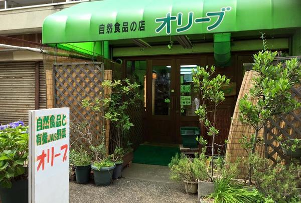 自然食品の店 オリーブの写真・動画_image_137630