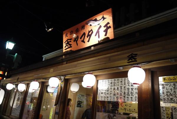 函館 大門横丁 北の台所 ヤマタイチ