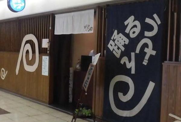 踊るうどん梅田店