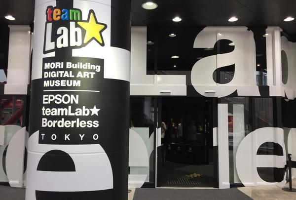 デジタルアート ミュージアム(MORI Building Digital Art Museum: EPSON teamLab Borderless)