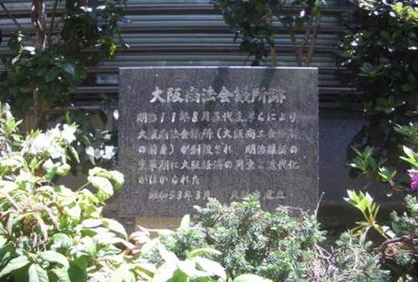 大阪商法会議所跡