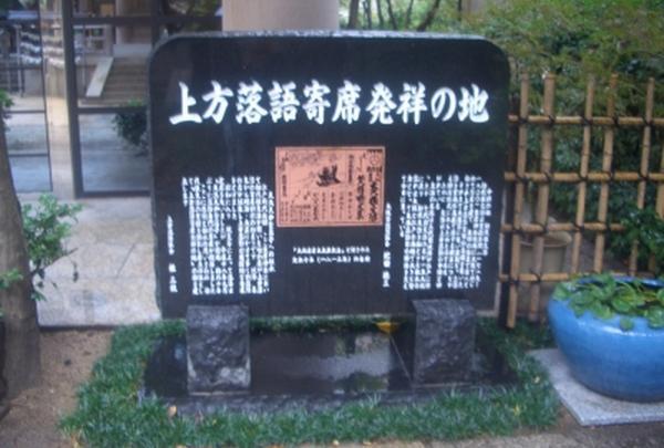上方落語寄席発祥の地の写真・動画_image_349525