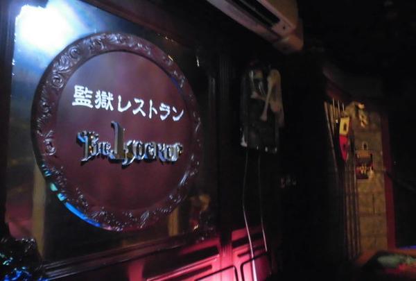 監獄レストラン ザ・ロックアップ OSAKA