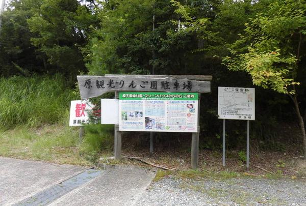 原観光りんご園の写真・動画_image_449799