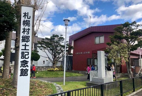 札幌村郷土記念館の写真・動画_image_463556