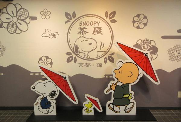 SNOOPY茶屋 京都錦店(スヌーピー茶屋)の写真・動画_image_684891