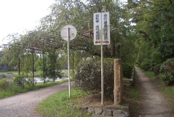 京都府立鴨川公園