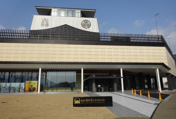 岐阜関ヶ原古戦場記念館