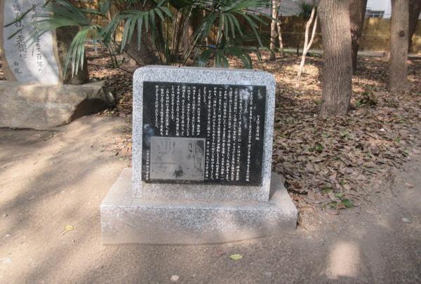 かまぼこの発祥地 記念碑