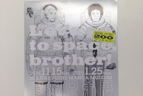 宇宙兄弟展(漫画ミュージアム)