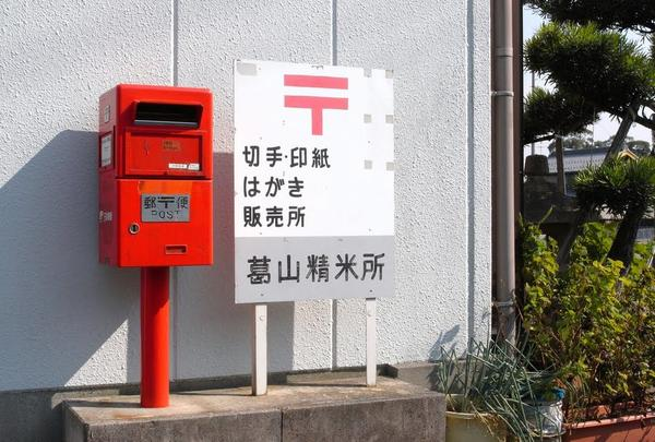 可愛い郵便局