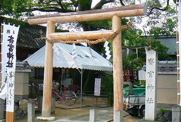 「斎宮神社」