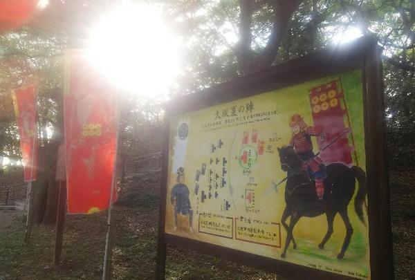 「大坂夏の陣」看板