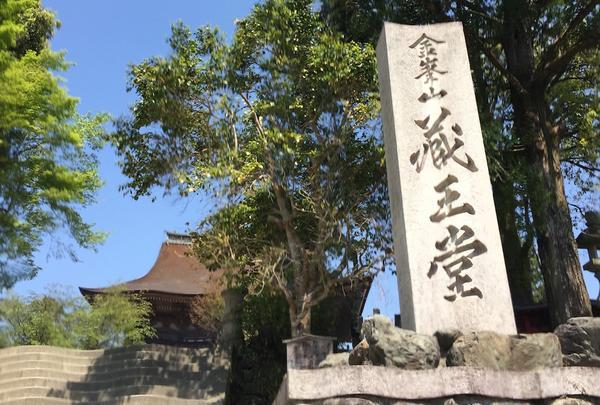 金峰山寺蔵王堂