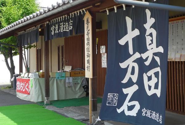 (株)宮坂酒造店