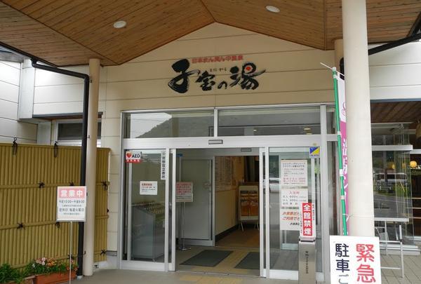 日本まん真ん中温泉 子宝の湯