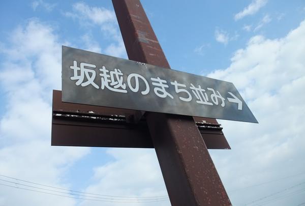 坂越の写真・動画_image_21101