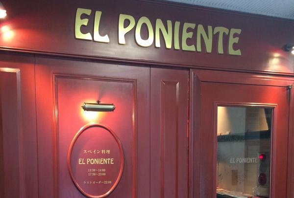 エルポニエンテグループの本店